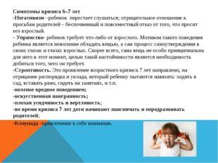 Симптомы кризиса 6–7 лет -Негативизм –ребенок перестает слушаться; отрицатель