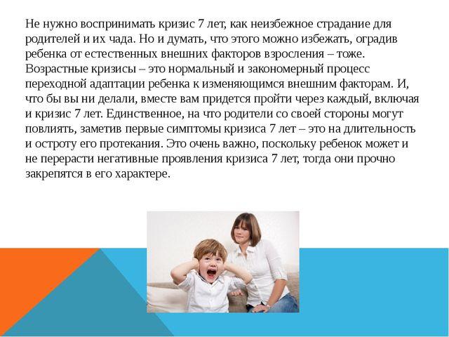 Не нужно воспринимать кризис 7 лет, как неизбежное страдание для родителей и...