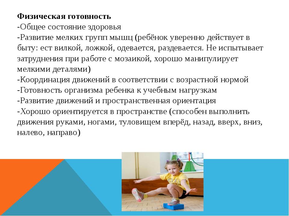 Физическая готовность -Общее состояние здоровья -Развитие мелких групп мышц (...