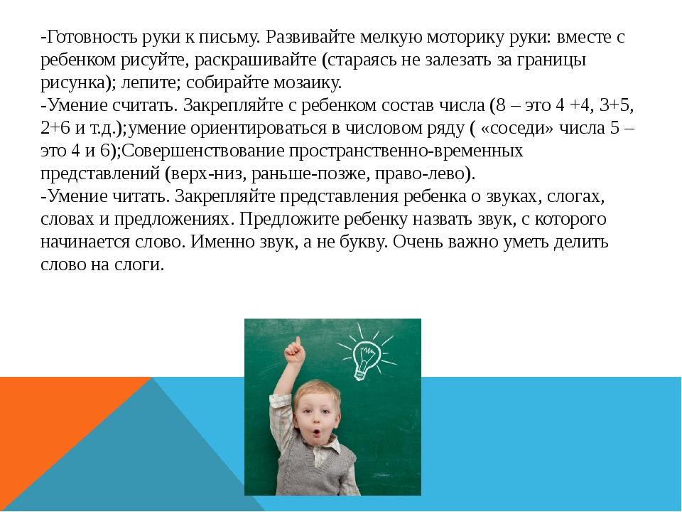 -Готовность руки к письму. Развивайте мелкую моторику руки: вместе с ребенком...