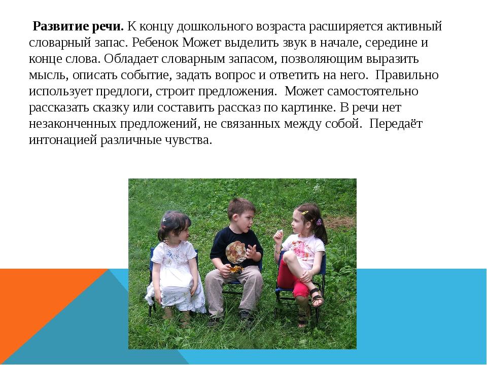 Развитие речи.К концу дошкольного возраста расширяется активный словарный з...
