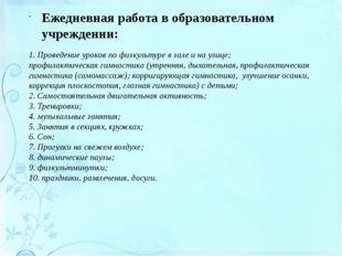 1. Проведение уроков по физкультуре в зале и на улице; профилактическая гимна