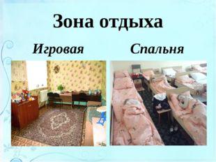 Зона отдыха Игровая Спальня