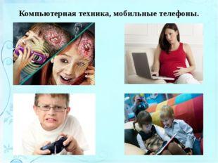 Компьютерная техника, мобильные телефоны.