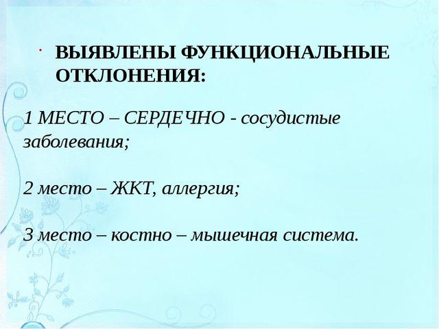 1 МЕСТО – СЕРДЕЧНО - сосудистые заболевания; 2 место – ЖКТ, аллергия; 3 место...