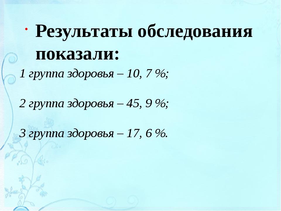 1 группа здоровья – 10, 7 %; 2 группа здоровья – 45, 9 %; 3 группа здоровья –...