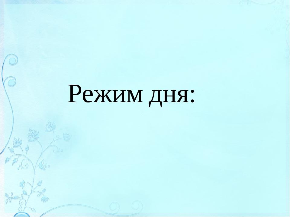 Режим дня: