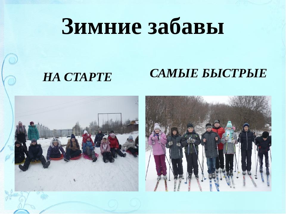 Зимние забавы НА СТАРТЕ САМЫЕ БЫСТРЫЕ