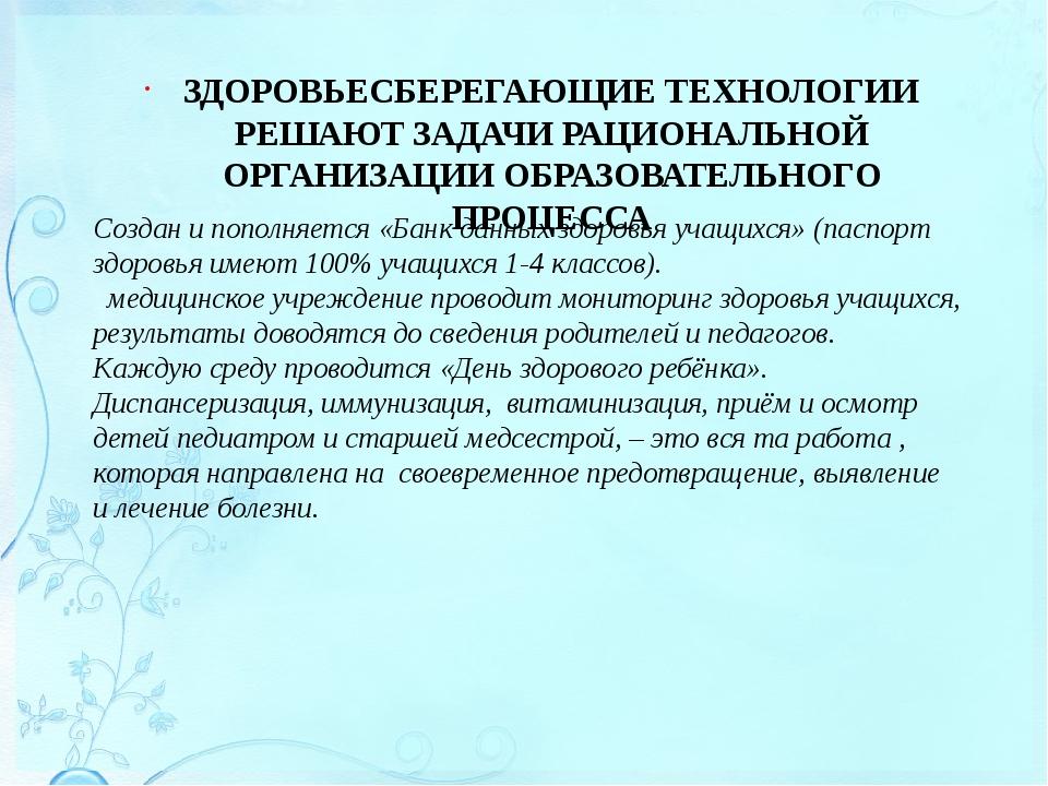 Создан и пополняется «Банк данных здоровья учащихся» (паспорт здоровья имеют...