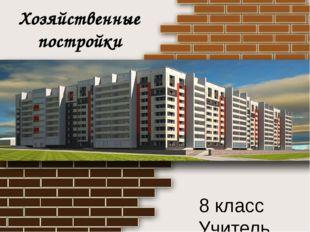 Хозяйственные постройки 8 класс Учитель технологии Кирчикова А.Н. ProPowerPoi