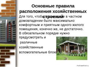 Основные правила расположения хозяйственных строений Для того, чтобы проживан
