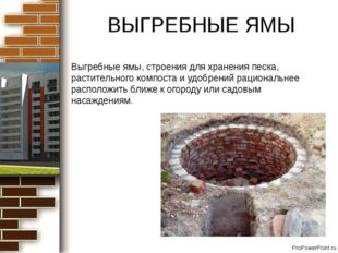 ВЫГРЕБНЫЕ ЯМЫ Выгребные ямы, строения для хранения песка, растительного компо