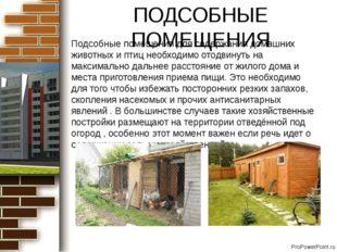 ПОДСОБНЫЕ ПОМЕЩЕНИЯ Подсобные помещения для содержания домашних животных и пт