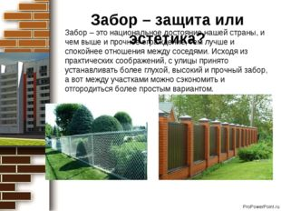 Забор – защита или эстетика? Забор – это национальное достояние нашей страны,