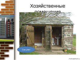 Хозяйственные помещения Сан.узел ProPowerPoint.ru