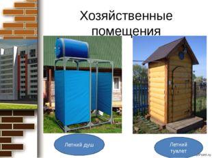 Хозяйственные помещения Летний душ Летний туалет ProPowerPoint.ru