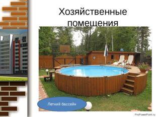 Хозяйственные помещения Летний бассейн ProPowerPoint.ru