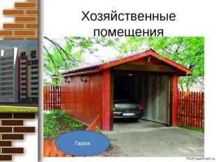 Хозяйственные помещения Гараж ProPowerPoint.ru