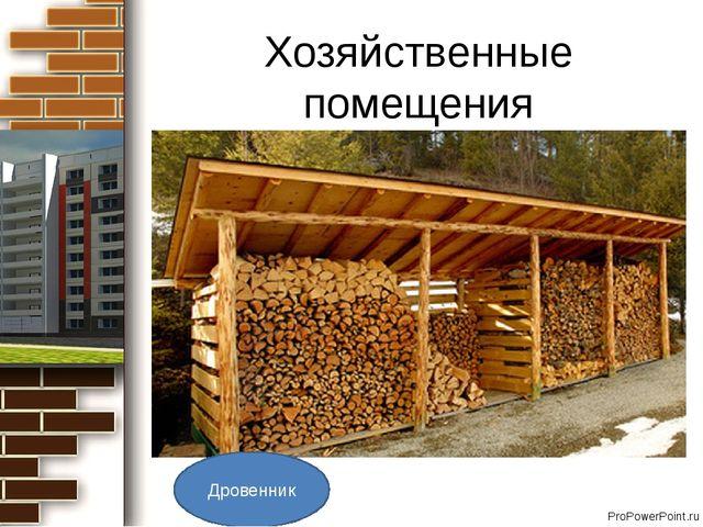 Хозяйственные помещения Дровенник ProPowerPoint.ru