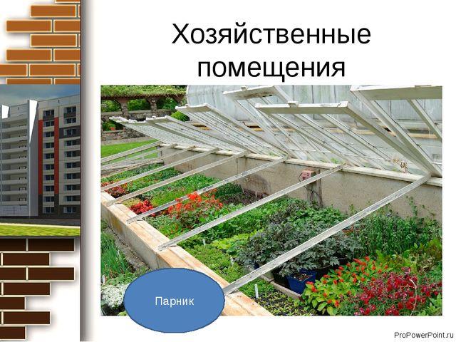 Хозяйственные помещения Парник ProPowerPoint.ru
