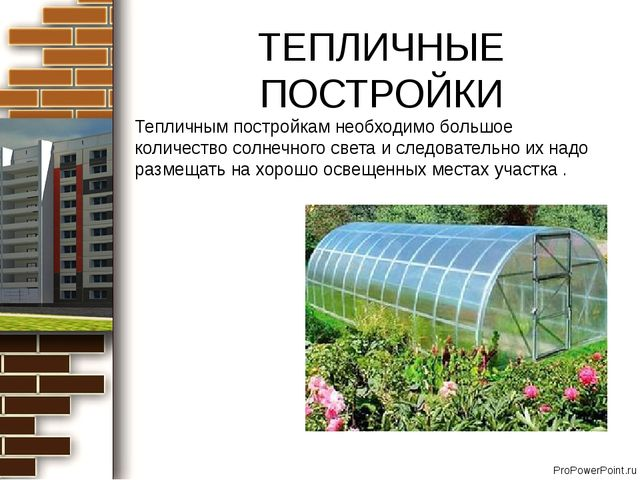 ТЕПЛИЧНЫЕ ПОСТРОЙКИ Тепличным постройкам необходимо большое количество солнеч...
