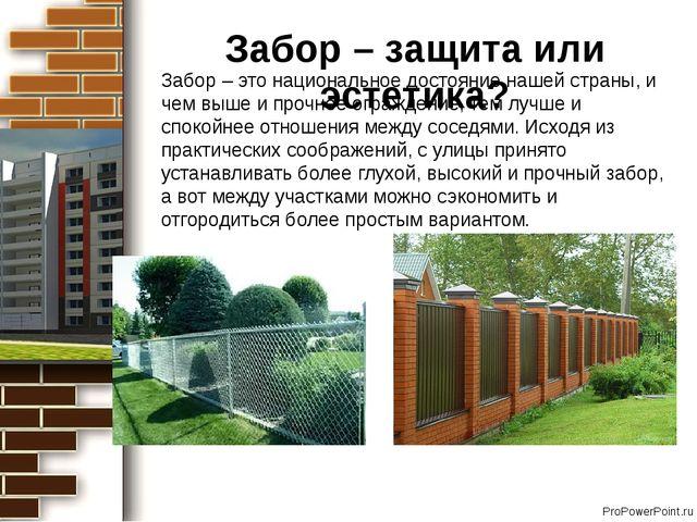 Забор – защита или эстетика? Забор – это национальное достояние нашей страны,...