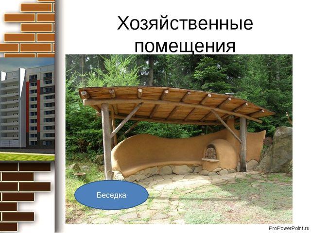 Хозяйственные помещения Беседка ProPowerPoint.ru