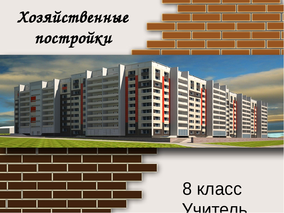 Хозяйственные постройки 8 класс Учитель технологии Кирчикова А.Н. ProPowerPoi...