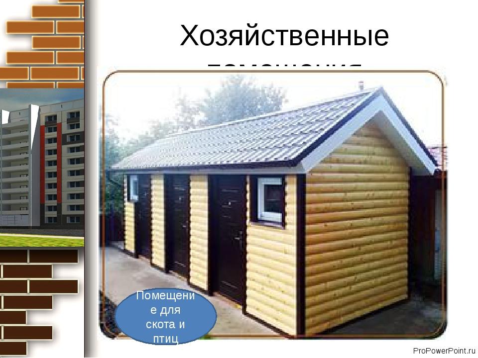 Хозяйственные помещения Помещение для скота и птиц ProPowerPoint.ru