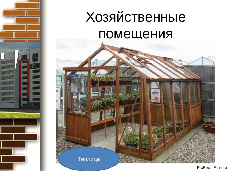 Хозяйственные помещения Теплица ProPowerPoint.ru