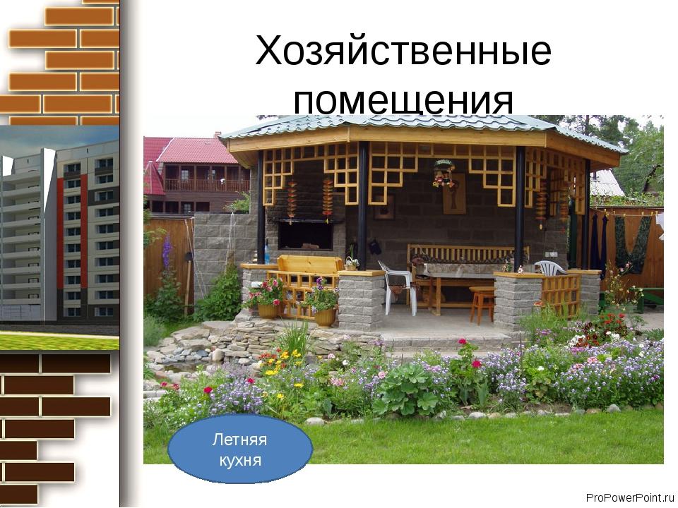 Хозяйственные помещения Летняя кухня ProPowerPoint.ru
