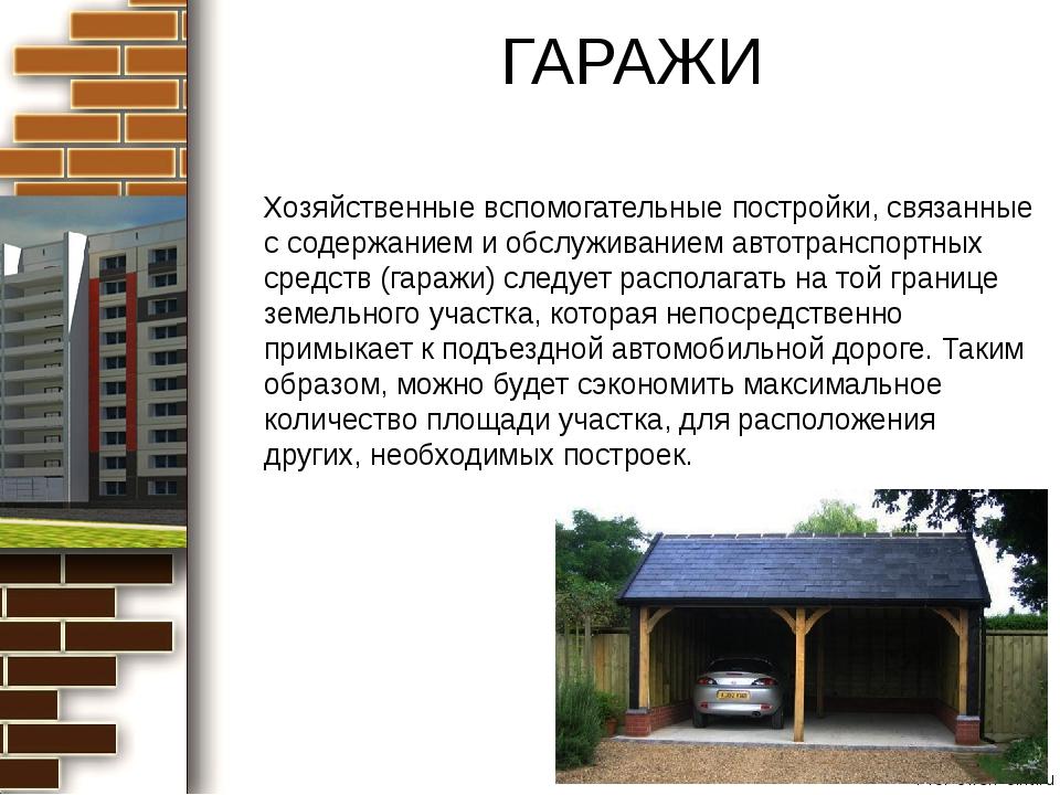 ГАРАЖИ Хозяйственные вспомогательные постройки, связанные с содержанием и обс...