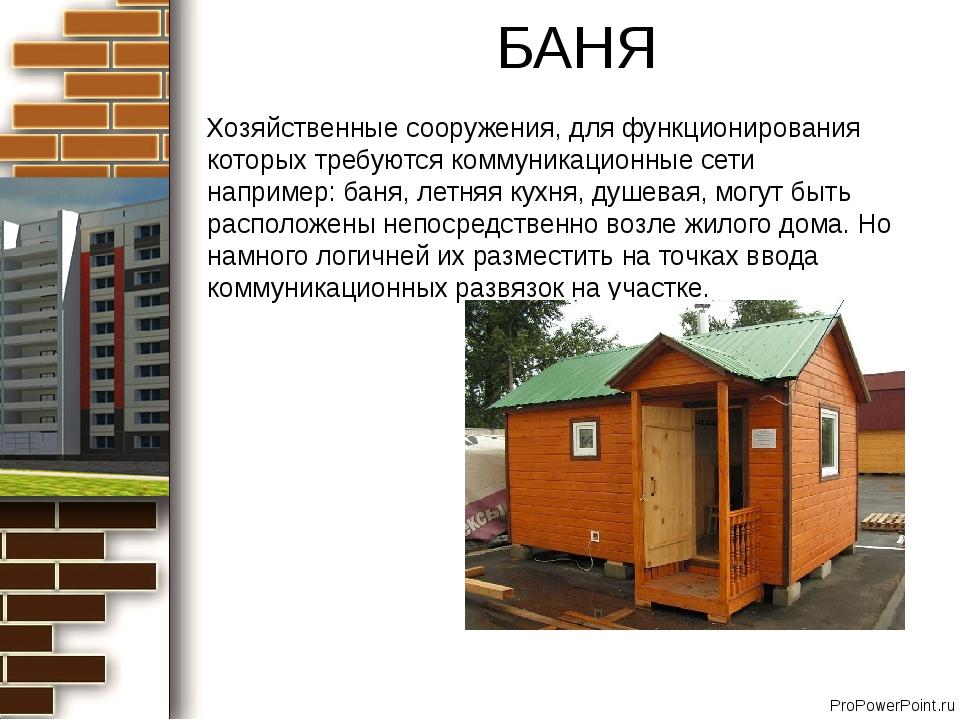 БАНЯ Хозяйственные сооружения, для функционирования которых требуются коммуни...