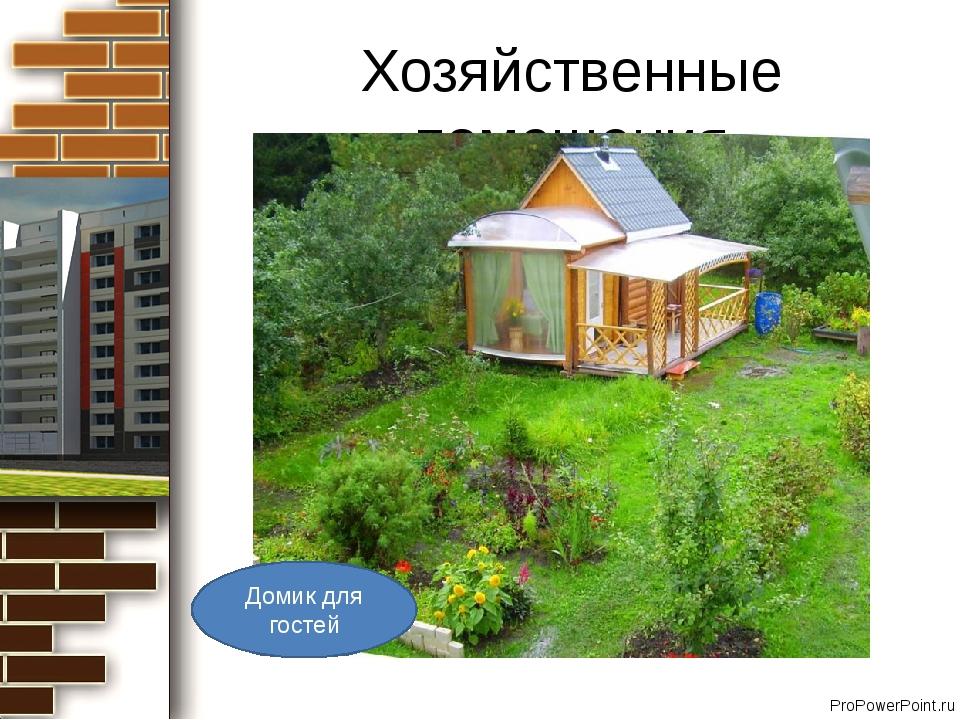 Хозяйственные помещения Домик для гостей ProPowerPoint.ru