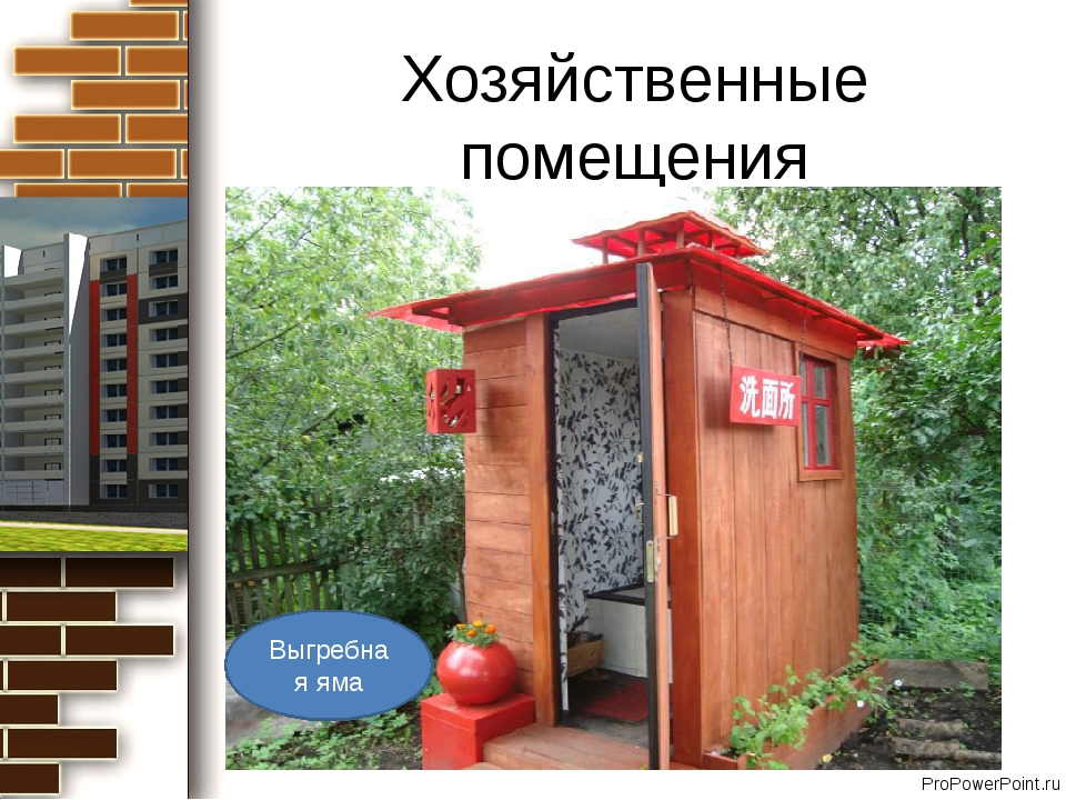 Хозяйственные помещения Выгребная яма ProPowerPoint.ru