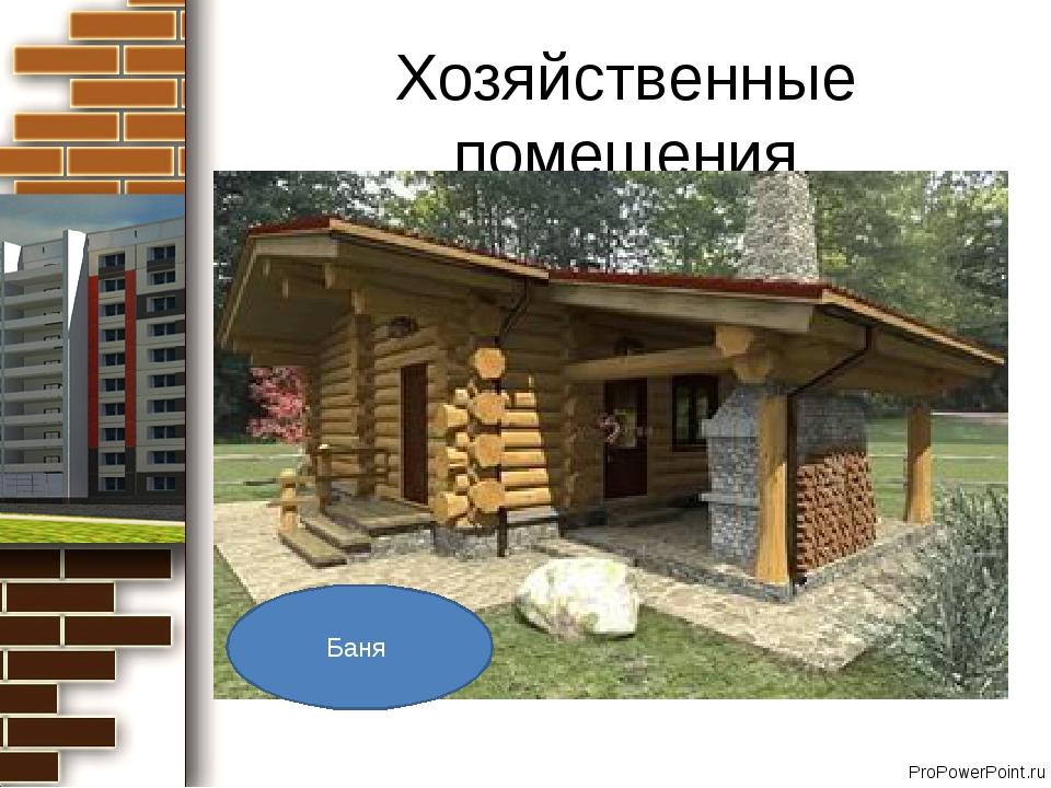 Хозяйственные помещения Баня ProPowerPoint.ru