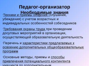 Педагог-организатор Необходимые знания Техники и приемы общения (слушания, уб