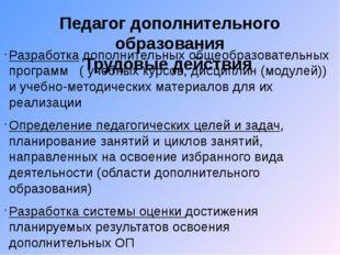 Педагог дополнительного образования Трудовые действия Разработка дополнительн