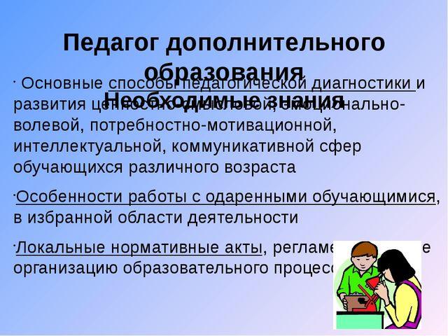 Педагог дополнительного образования Необходимые знания Основные способы педаг...