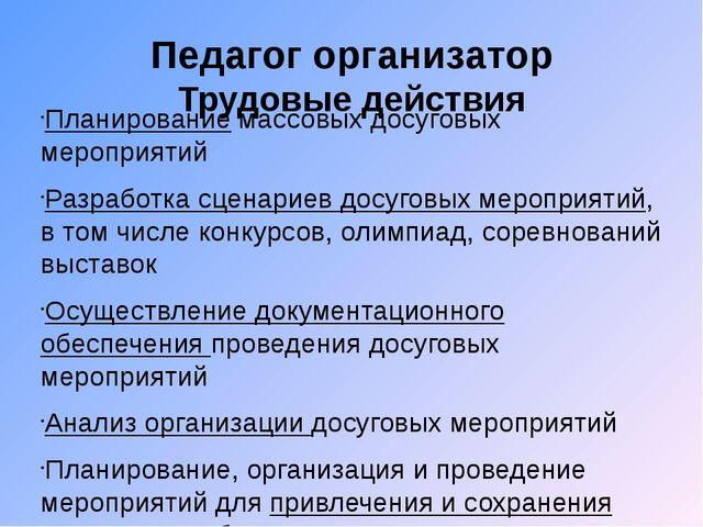 Педагог организатор Трудовые действия Планирование массовых досуговых меропри...