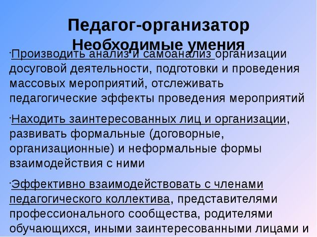 Педагог-организатор Необходимые умения Производить анализ и самоанализ органи...