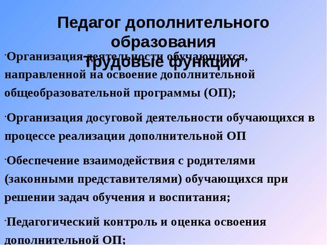 Педагог дополнительного образования Трудовые функции Организация деятельности...
