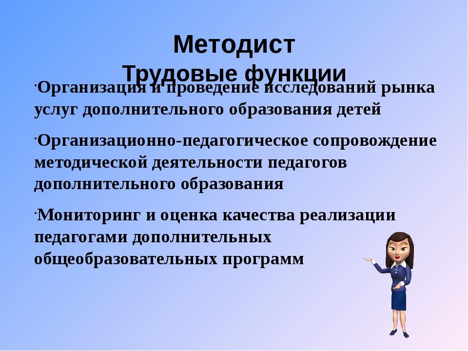 Методист Трудовые функции Организация и проведение исследований рынка услуг д...