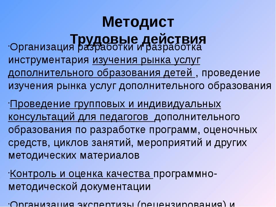 Методист Трудовые действия Организация разработки и разработка инструментария...