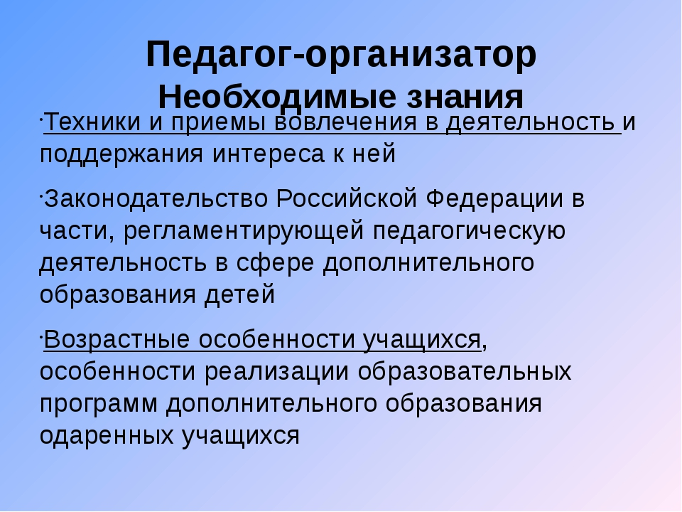 Педагог-организатор Необходимые знания Техники и приемы вовлечения в деятельн...