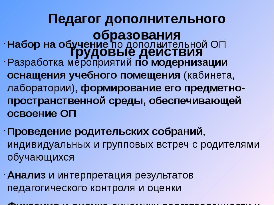 Педагог дополнительного образования Трудовые действия Набор на обучение по до...