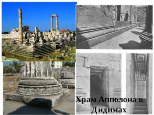 Храм Апполона в Дидимах
