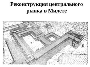 Реконструкция центрального рынка в Милете