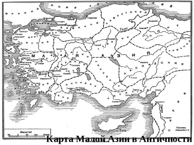 Карта Малой Азии в Античности