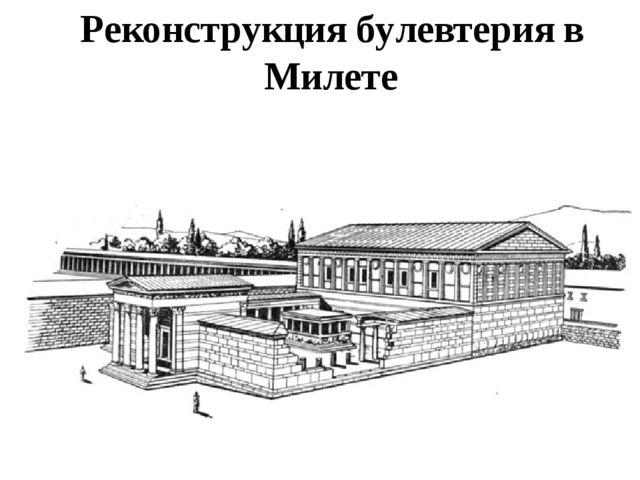 Реконструкция булевтерия в Милете